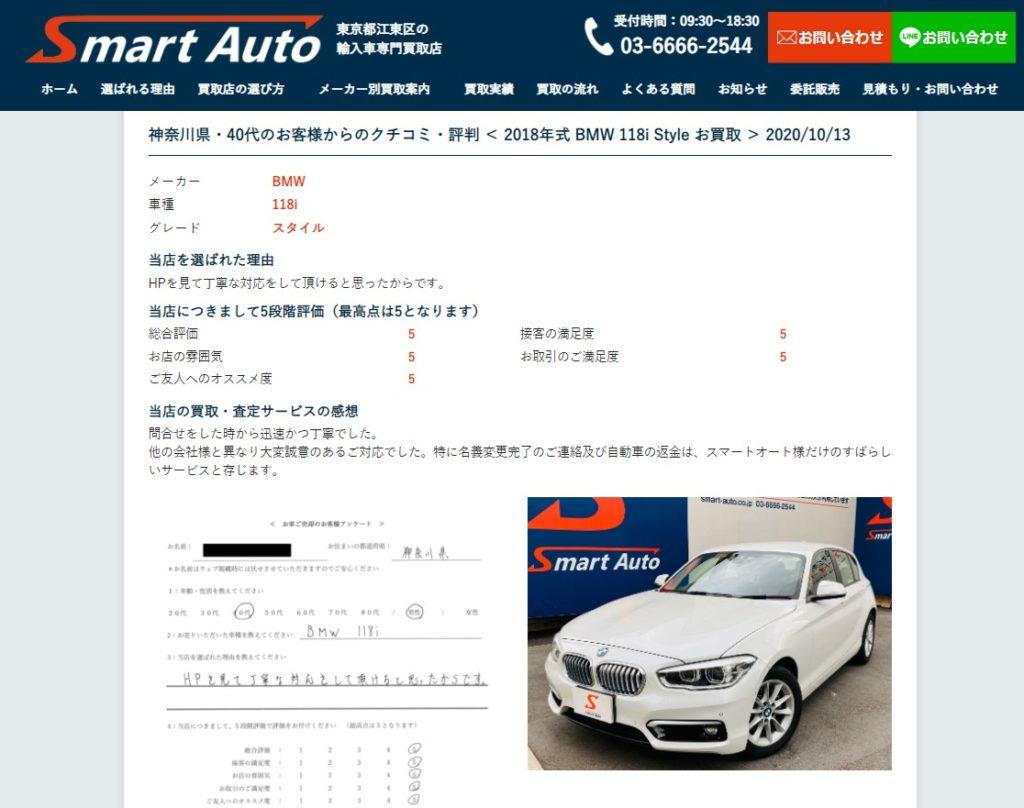 外車・輸入車のお買取ならスマートオートへ!高価お買取をさせていただきました BMW 118i Style