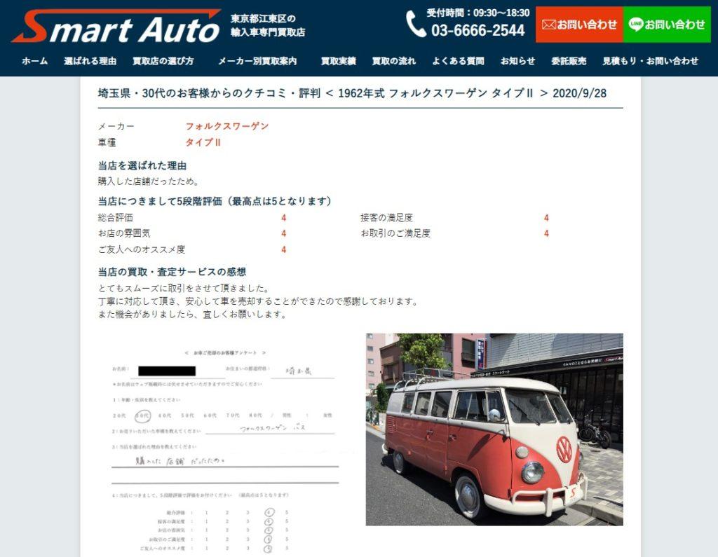 外車・輸入車のお買取ならスマートオートへ!高価お買取をさせていただきましたフォルクスワーゲン タイプⅡ。