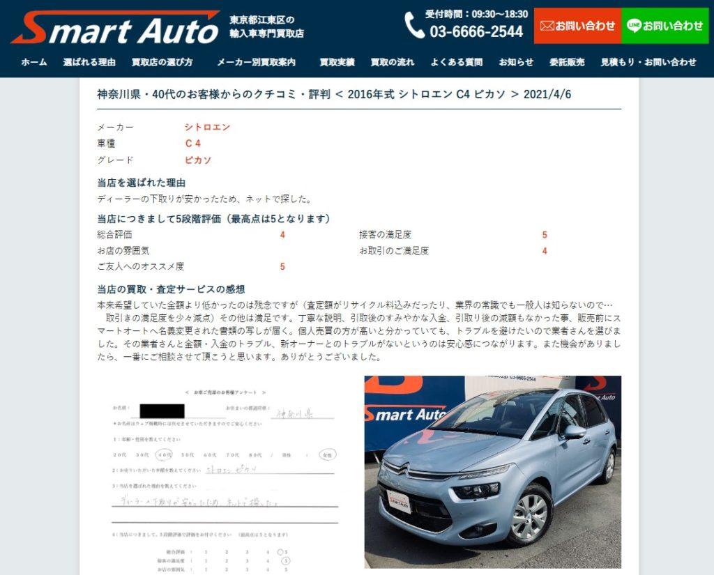 東京都で輸入車・外車を売るならスマートオートへ!高価お買取をさせていただきました <シトロエン C4 ピカソ>
