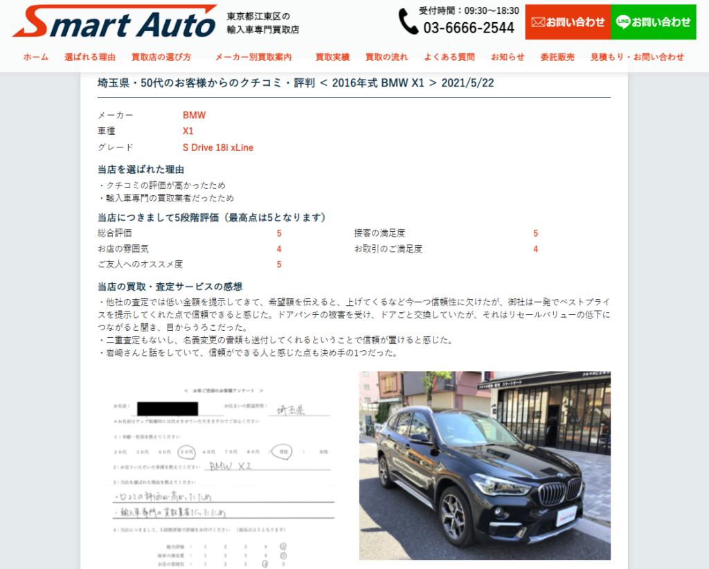 外車・輸入車のお買取ならスマートオートへ!高価お買取をさせていたdきました BMW X1