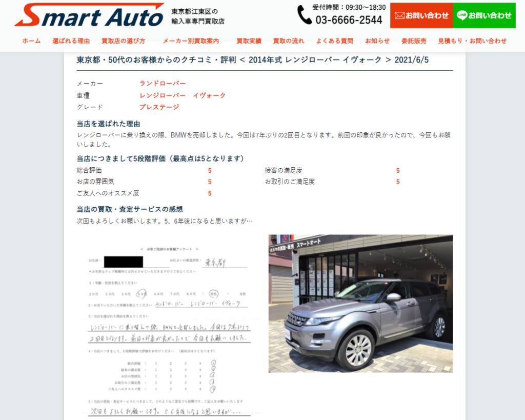 外車・輸入車のお買取ならスマートオート。高価お買取実施中です。